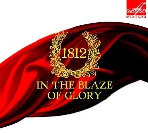 1812. In the Blaze of Glory Conductors: V. Kornachev, A.